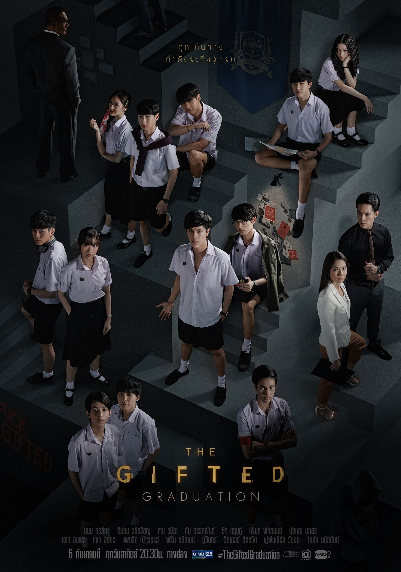 The Gifted Graduation