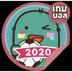 เกมบอล 2020