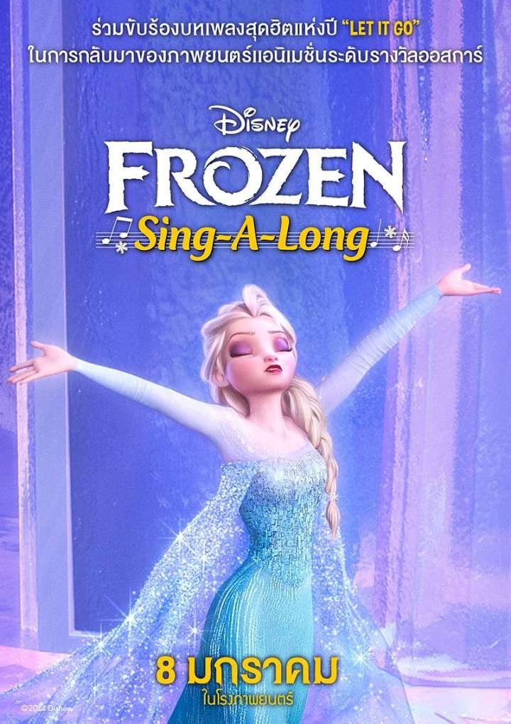 Frozen Sing-A-Long
