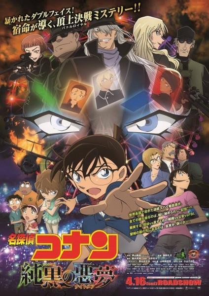 Detective Conan The Movie 20th