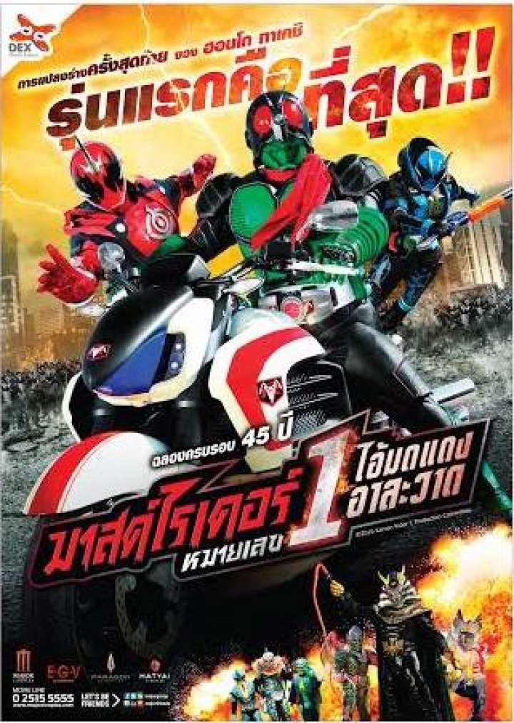 Mask Rider 45th Anniversary