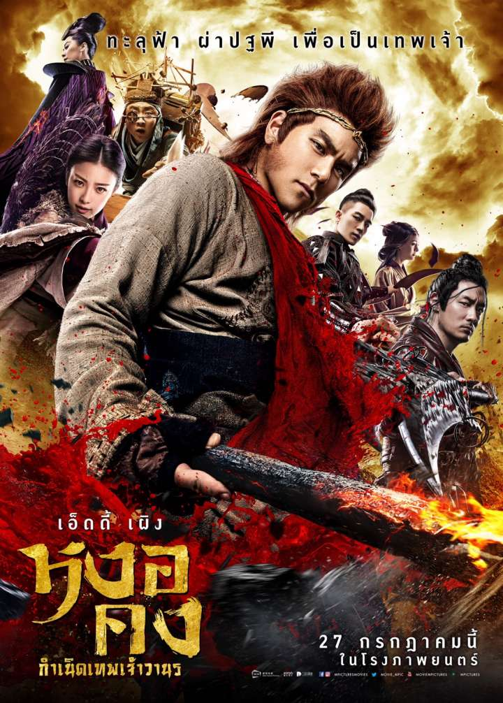 The Legend of Wukong