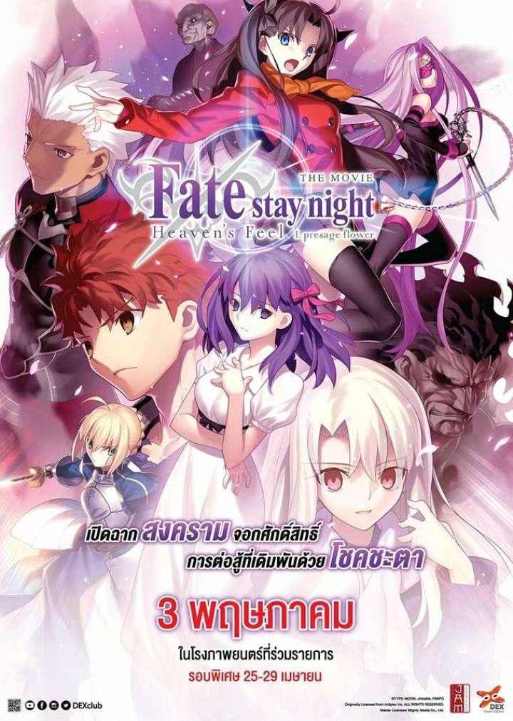 Fate Stay Night: Heaven's Feel