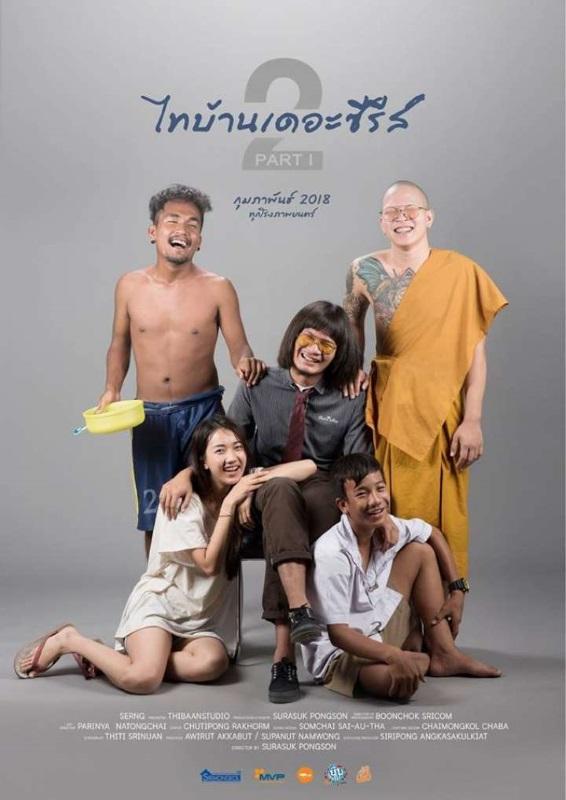 Thi-Baan The Series 2