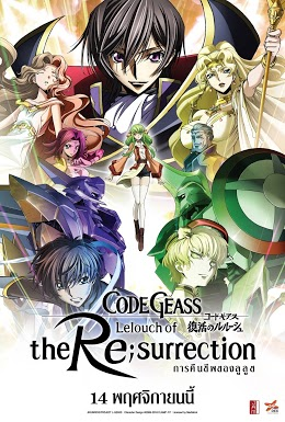 Code Geass: Lelouch of the Resurrection