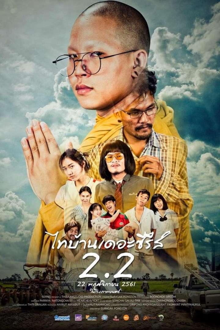 Thi-Baan The Series 2.2