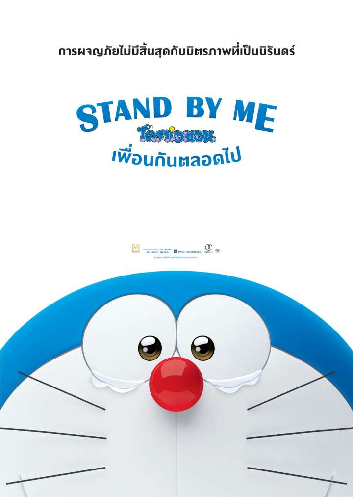 Stand by Me : Doraemon